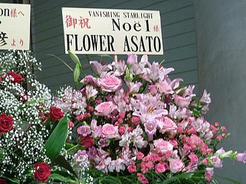 FLOWER ASATO
